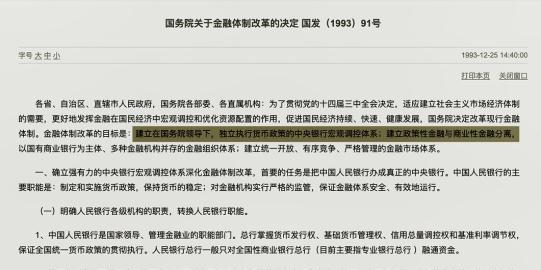 中国不想继续被美国欺负,就要用人民币去挑战!