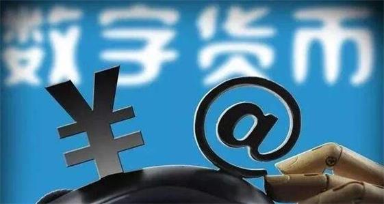 廖伟:渲染数字现金战争是一个错误的方针