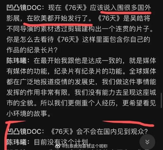 公知导演的纪录片《76天》入围奥斯卡,中国媒体不要再捧了!